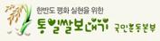 통일쌀보내기 국민운동본부 홈페이지 방문!