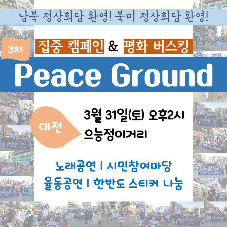 3차-peace ground.jpg